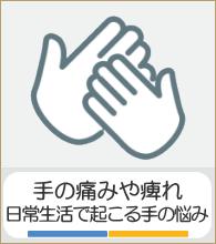 手の症状でお悩みの方(手外科・手外来)